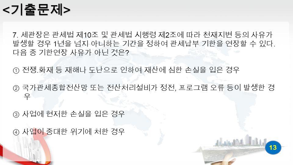 교수님 영상 7.
