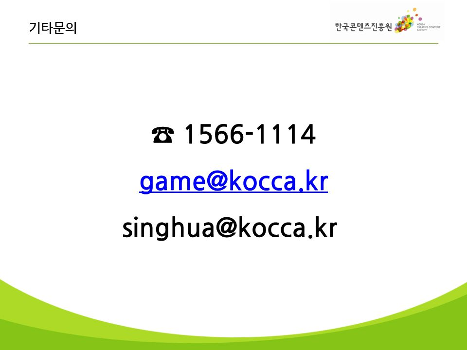 ☎ 1566-1114 game@kocca.kr singhua@kocca.kr 기타문의
