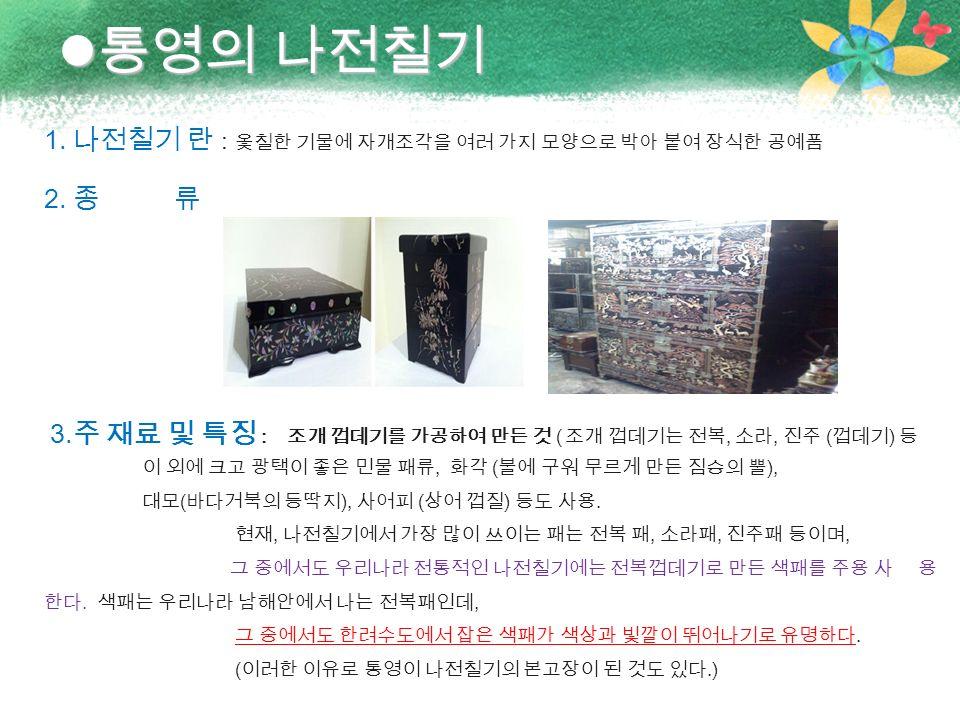 통영의 나전칠기 통영의 나전칠기 3.