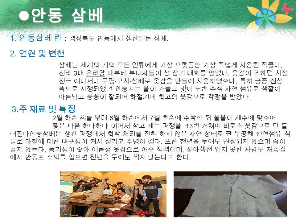 안동 삼베 안동 삼베 3.