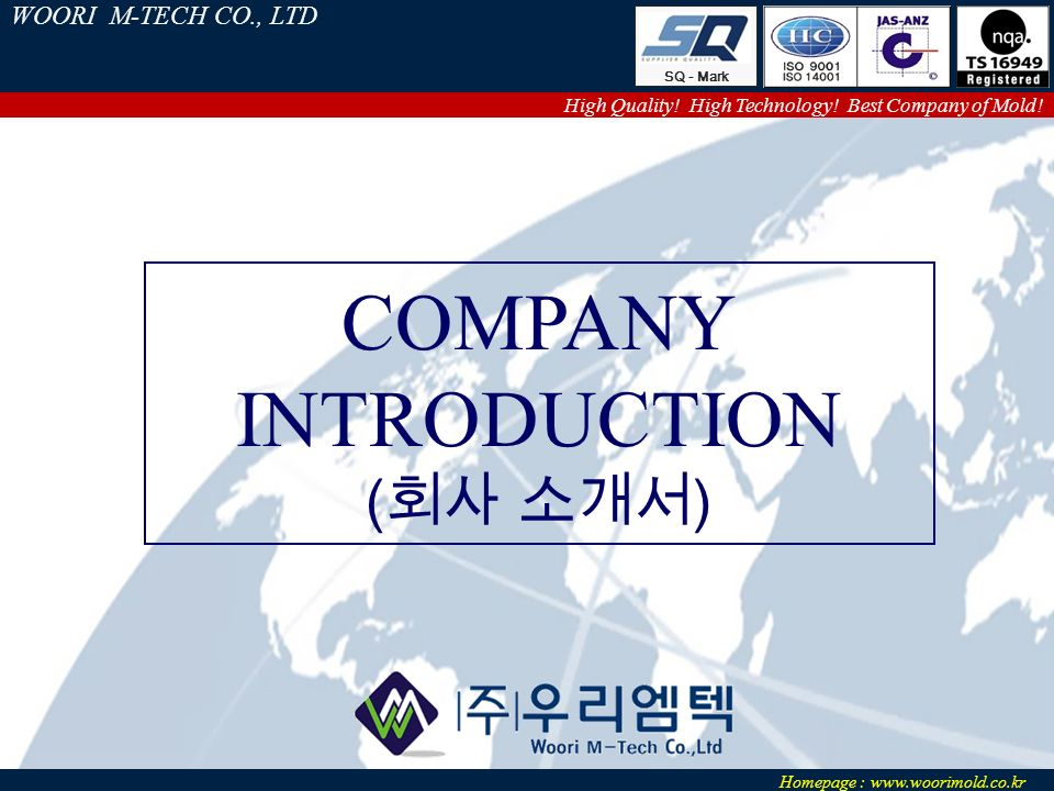 COMPANY INTRODUCTION ( 회사 소개서 ) High Quality. High Technology.