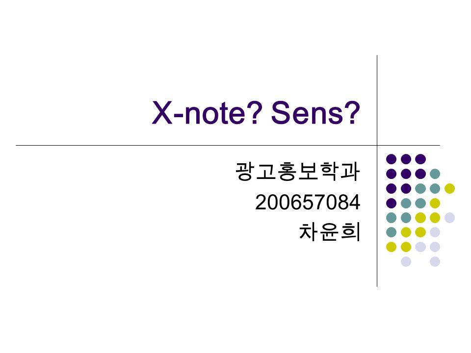 X-note Sens 광고홍보학과 200657084 차윤희