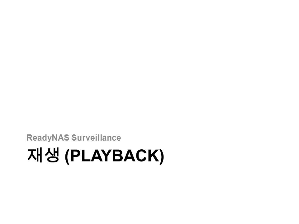 재생 (PLAYBACK) ReadyNAS Surveillance