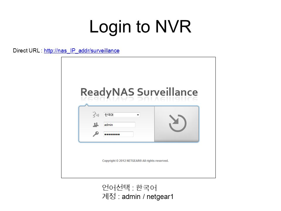 Login to NVR 언어선택 : 한국어 계정 : admin / netgear1 Direct URL :