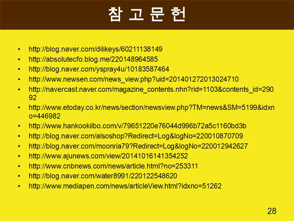 uid= rid=1103&contents_id= TM=news&SM=5199&idxn o= Redirect=Log&logNo= Redirect=Log&logNo= no= idxno=51262 참 고 문 헌참 고 문 헌 28