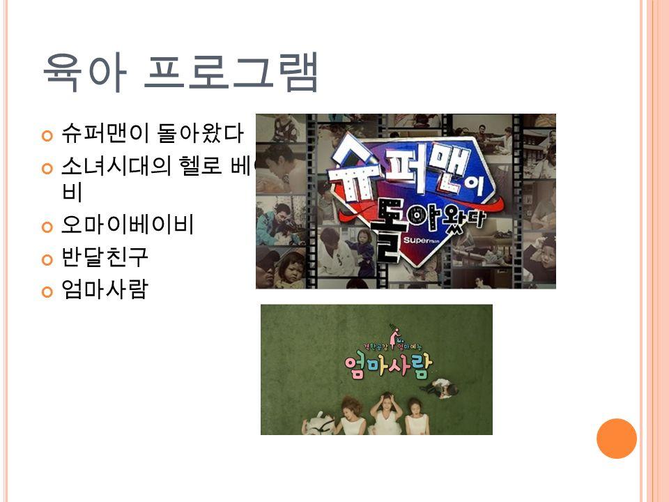 육아 프로그램 슈퍼맨이 돌아왔다 소녀시대의 헬로 베이 비 오마이베이비 반달친구 엄마사람
