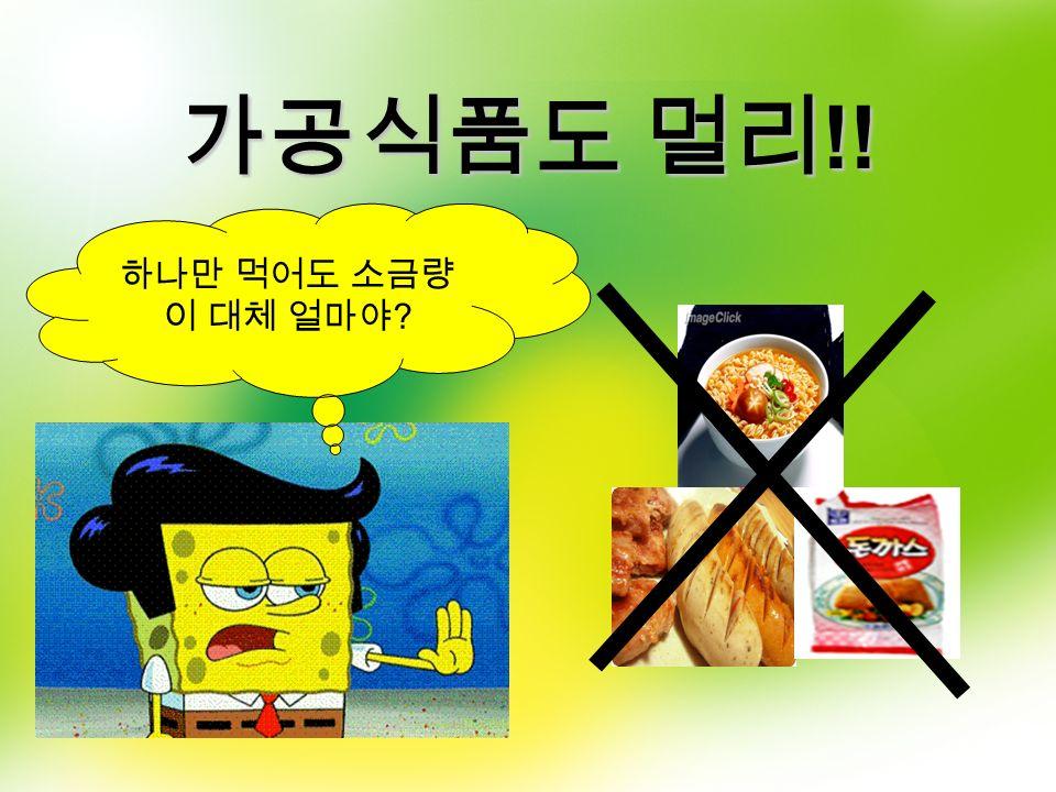 군것질, 패스트푸드와 안녕 ! 하나만 먹어도 소금량 이 대체 얼마야