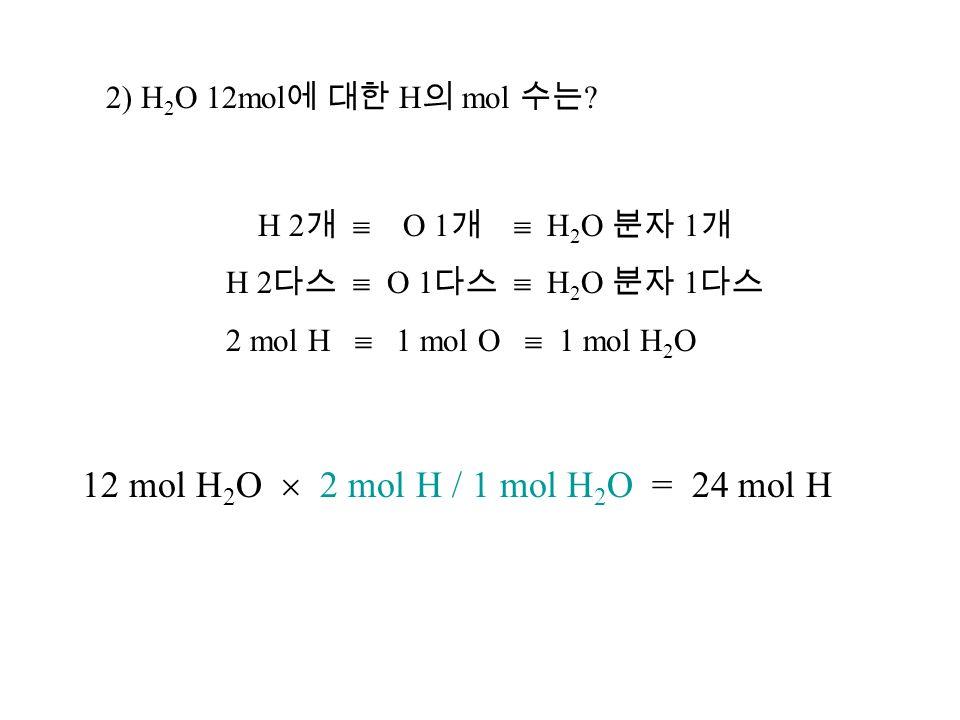 2) H 2 O 12mol 에 대한 H 의 mol 수는 .