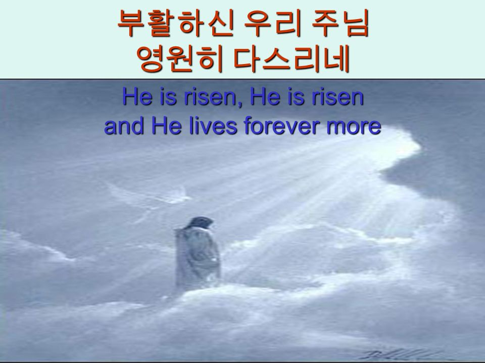 부활하신 우리 주님 영원히 다스리네 He is risen, He is risen and He lives forever more