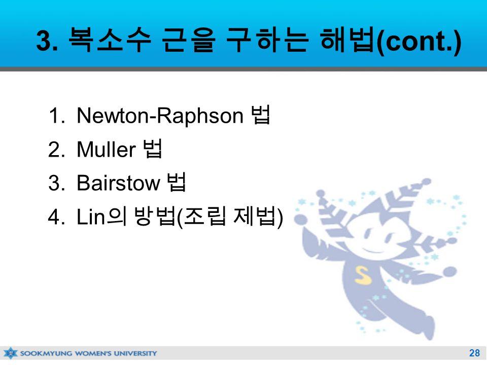 28 3. 복소수 근을 구하는 해법 (cont.) 1.Newton-Raphson 법 2.Muller 법 3.Bairstow 법 4.Lin 의 방법 ( 조립 제법 )
