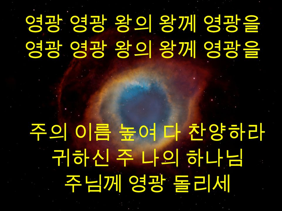 영광 영광 왕의 왕께 영광을 주의 이름 높여 다 찬양하라 귀하신 주 나의 하나님 주님께 영광 돌리세