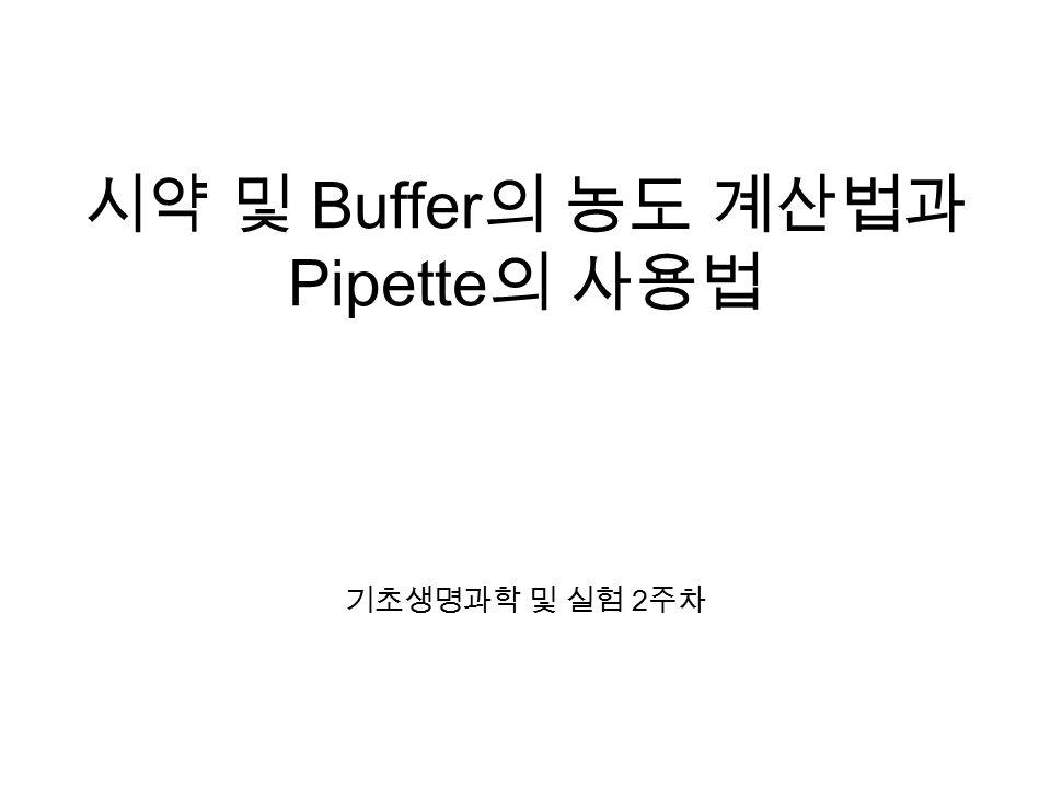 시약 및 Buffer 의 농도 계산법과 Pipette 의 사용법 기초생명과학 및 실험 2 주차
