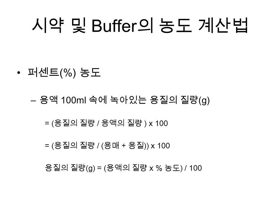 시약 및 Buffer 의 농도 계산법 퍼센트 (%) 농도 – 용액 100ml 속에 녹아있는 용질의 질량 (g) = ( 용질의 질량 / 용액의 질량 ) x 100 = ( 용질의 질량 / ( 용매 + 용질 )) x 100 용질의 질량 (g) = ( 용액의 질량 x % 농도 ) / 100