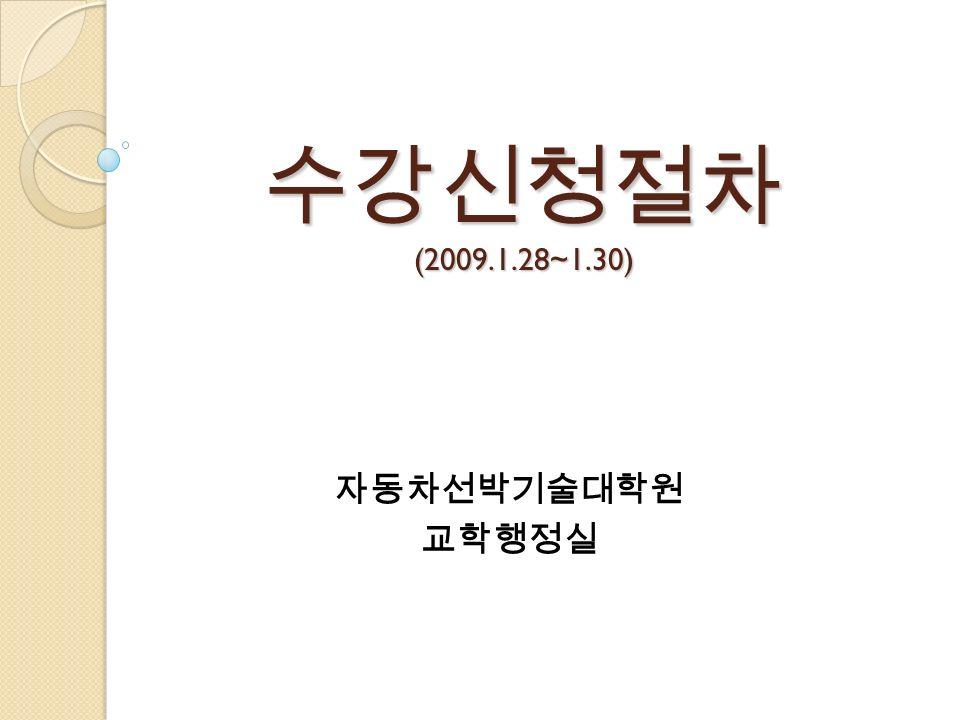 수강신청절차 (2009.1.28~1.30) 자동차선박기술대학원 교학행정실