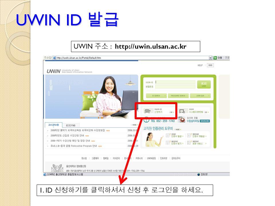 UWIN ID 발급 UWIN 주소 : http://uwin.ulsan.ac.kr 1. ID 신청하기를 클릭하셔서 신청 후 로그인을 하세요.