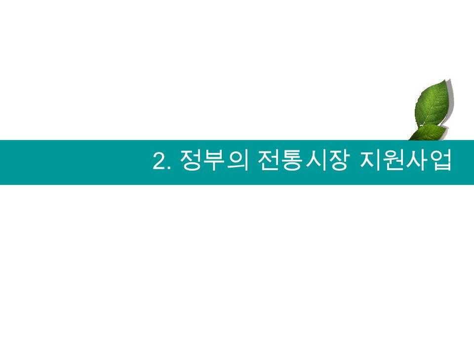 2. 정부의 전통시장 지원사업
