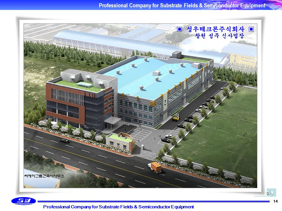 14 Professional Company for Substrate Fields & Semiconductor Equipment 회사소개