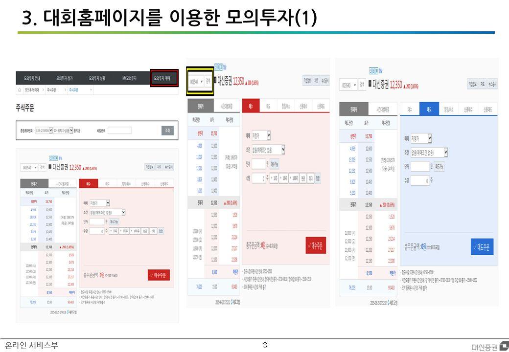 3 온라인 서비스부 3. 대회홈페이지를 이용한 모의투자(1)