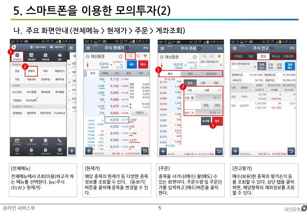 5 온라인 서비스부 5. 스마트폰을 이용한 모의투자(2) 나.