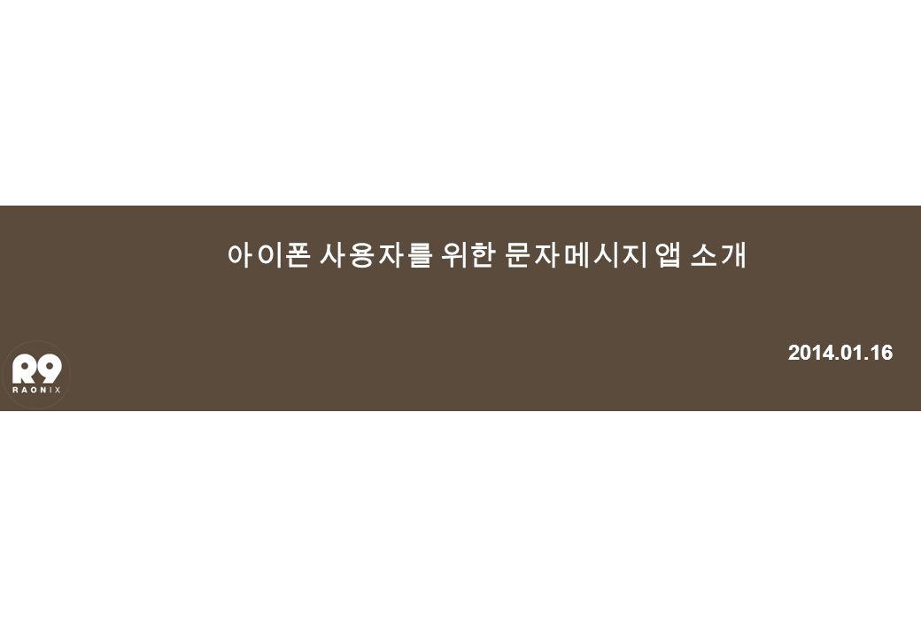 아이폰 사용자를 위한 문자메시지 앱 소개 2014.01.16