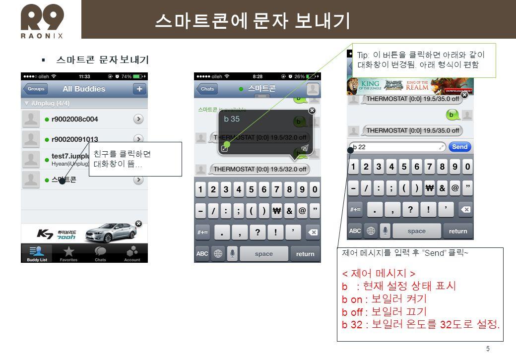 5  스마트콘 문자 보내기 친구를 클릭하면 대화창이 뜸 … Tip: 이 버튼을 클릭하면 아래와 같이 대화창이 변경됨.