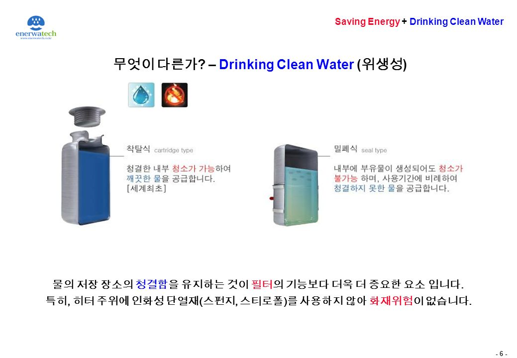 - 6 - Saving Energy + Drinking Clean Water 무엇이 다른가 .