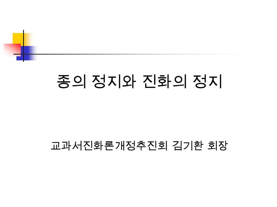종의 정지와 진화의 정지 교과서진화론개정추진회 김기환 회장