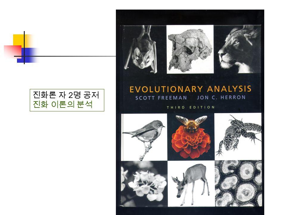 진화론 자 2 명 공저 진화 이론의 분석