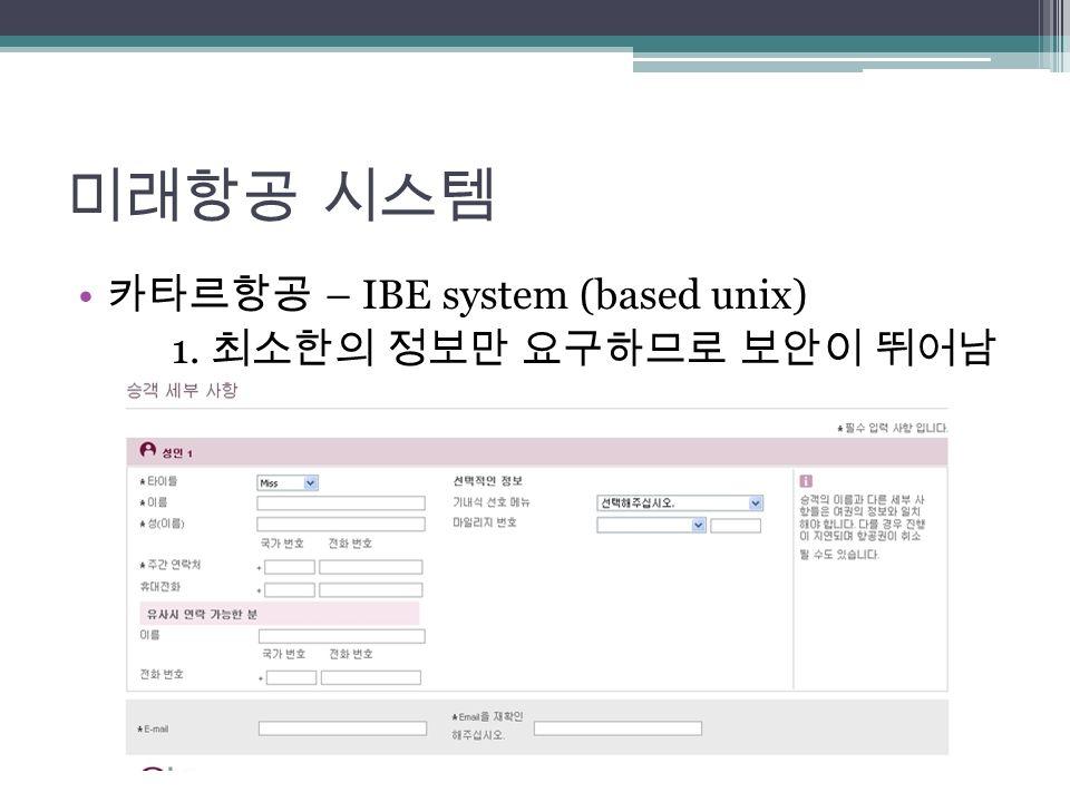 미래항공 시스템 카타르항공 – IBE system (based unix) 1. 최소한의 정보만 요구하므로 보안이 뛰어남