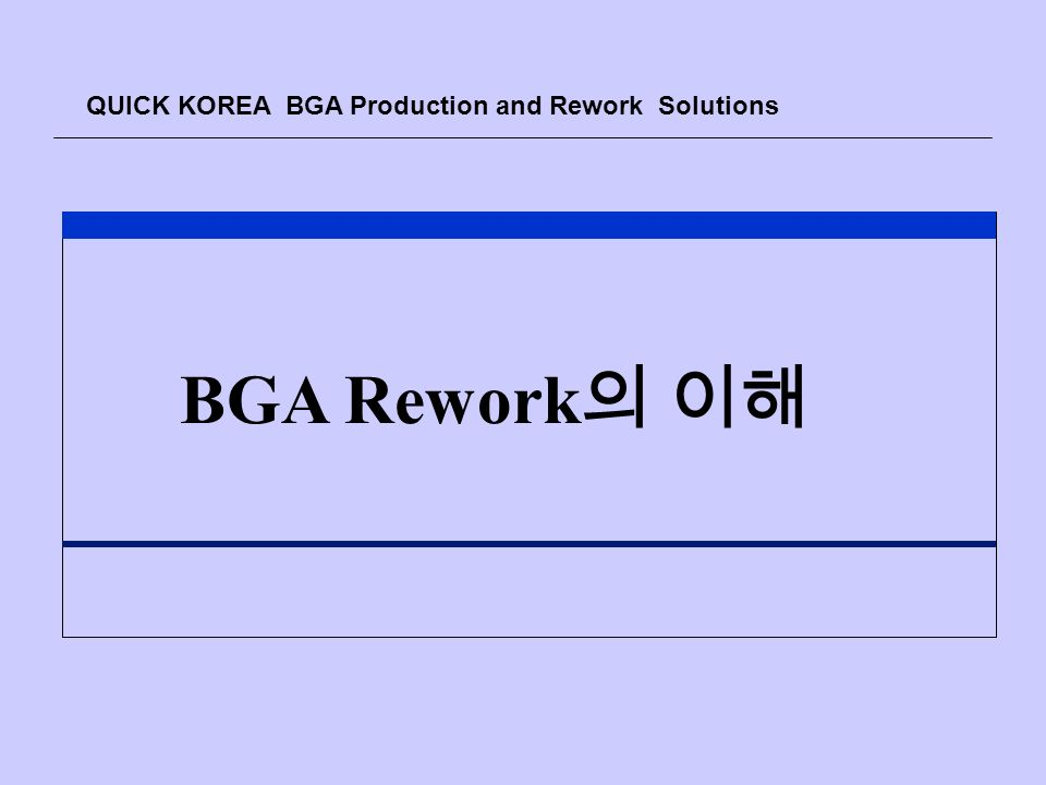 QUICK KOREA BGA Production and Rework Solutions BGA Rework 의 이해