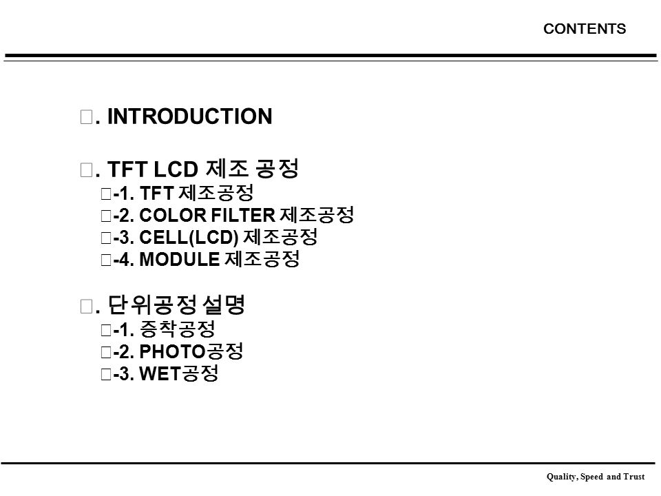 CONTENTS Ⅰ. INTRODUCTION Ⅱ. TFT LCD 제조 공정 Ⅱ -1. TFT 제조공정 Ⅱ -2.