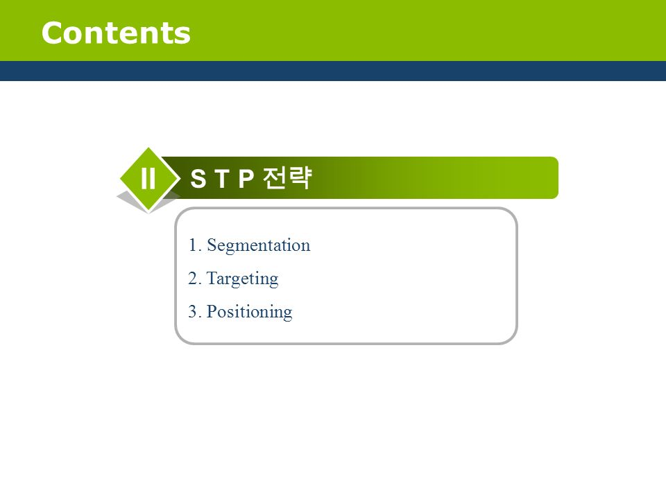 Contents S T P 전략 II 1. Segmentation 2. Targeting 3. Positioning