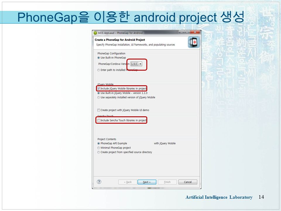 Artificial Intelligence Laboratory PhoneGap 을 이용한 android project 생성 14