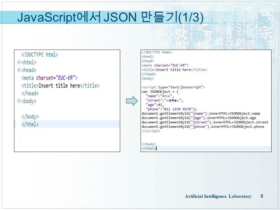 Artificial Intelligence Laboratory JavaScript 에서 JSON 만들기 (1/3) 8