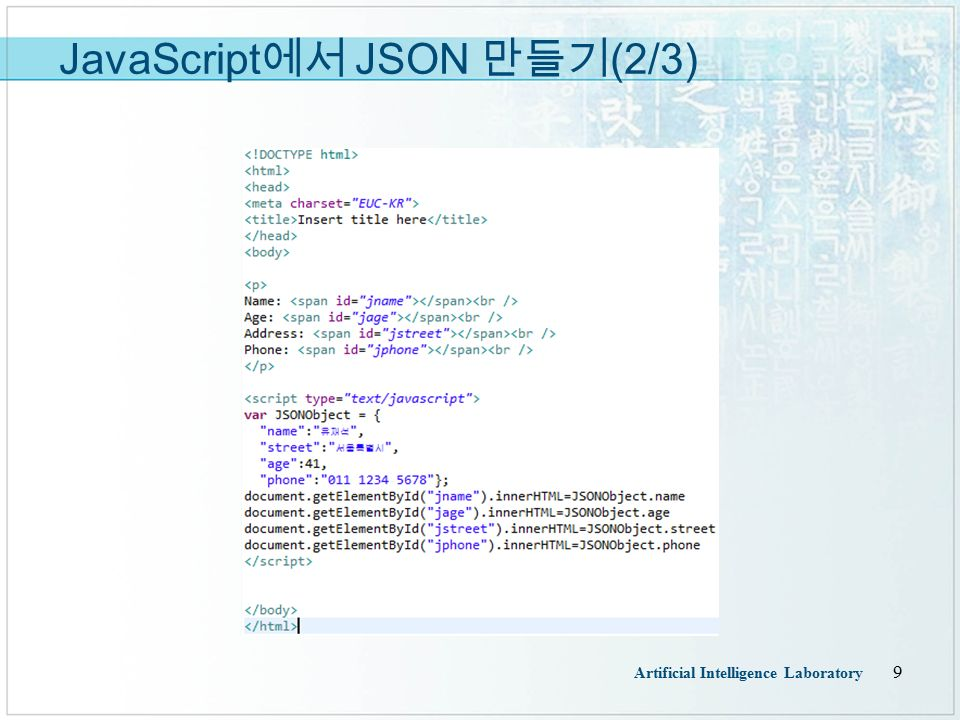 Artificial Intelligence Laboratory JavaScript 에서 JSON 만들기 (2/3) 9