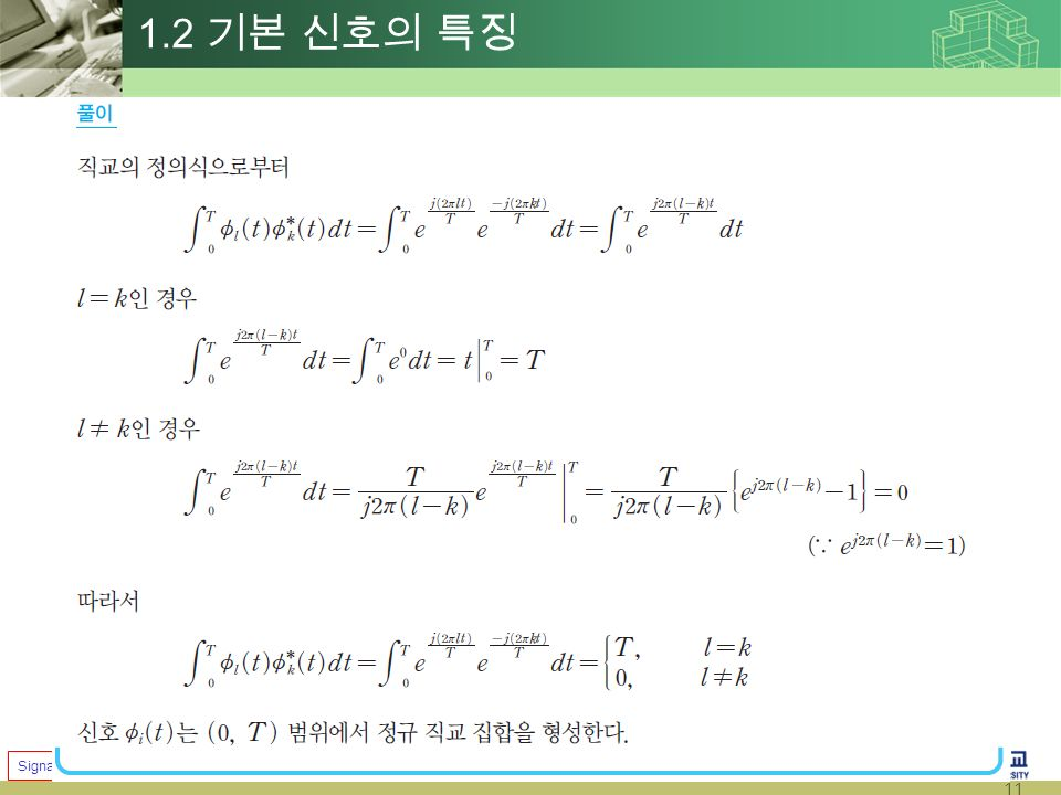 11 Signal Processing & Systems (2014 Fall) Prof. Jae Young Choi 1.2 기본 신호의 특징