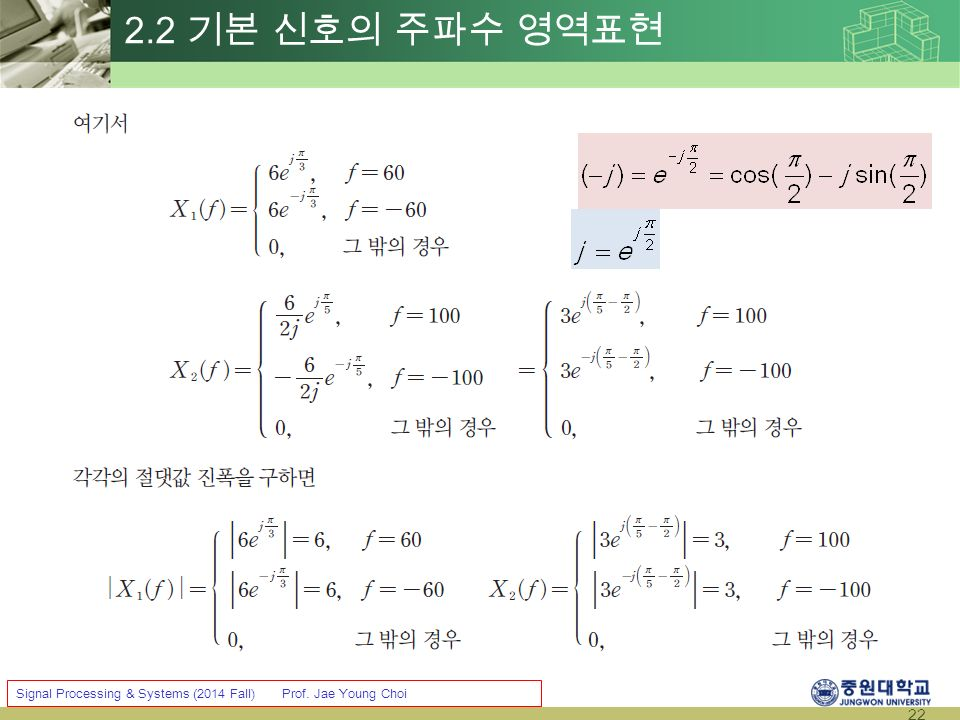 22 Signal Processing & Systems (2014 Fall) Prof. Jae Young Choi 2.2 기본 신호의 주파수 영역표현