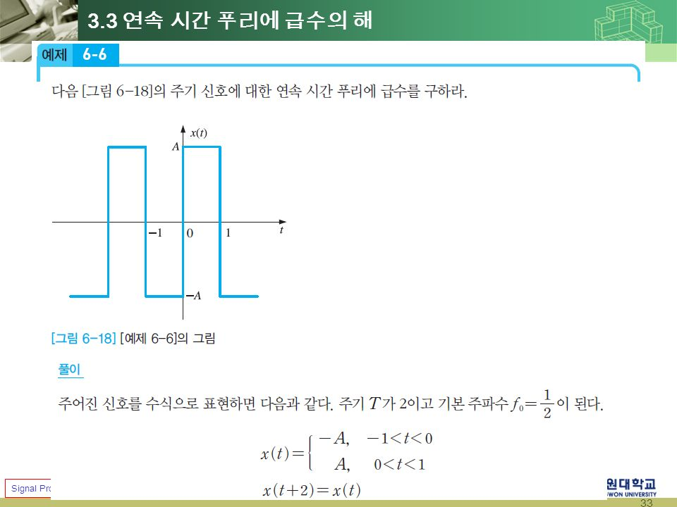 33 Signal Processing & Systems (2014 Fall) Prof. Jae Young Choi 3.3 연속 시간 푸리에 급수의 해