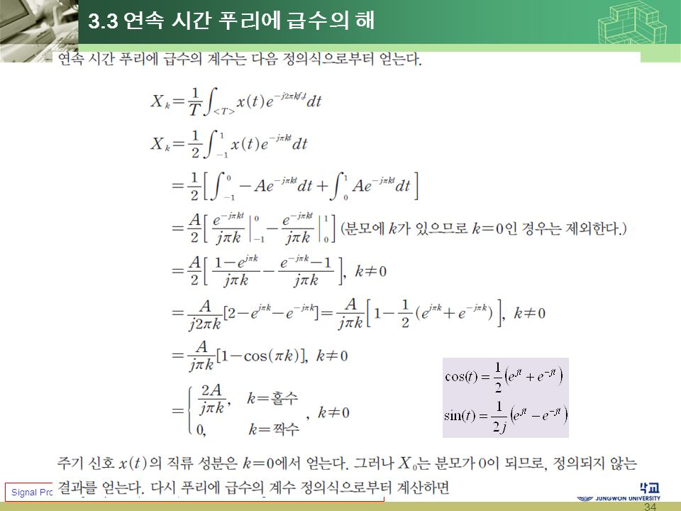 34 Signal Processing & Systems (2014 Fall) Prof. Jae Young Choi 3.3 연속 시간 푸리에 급수의 해