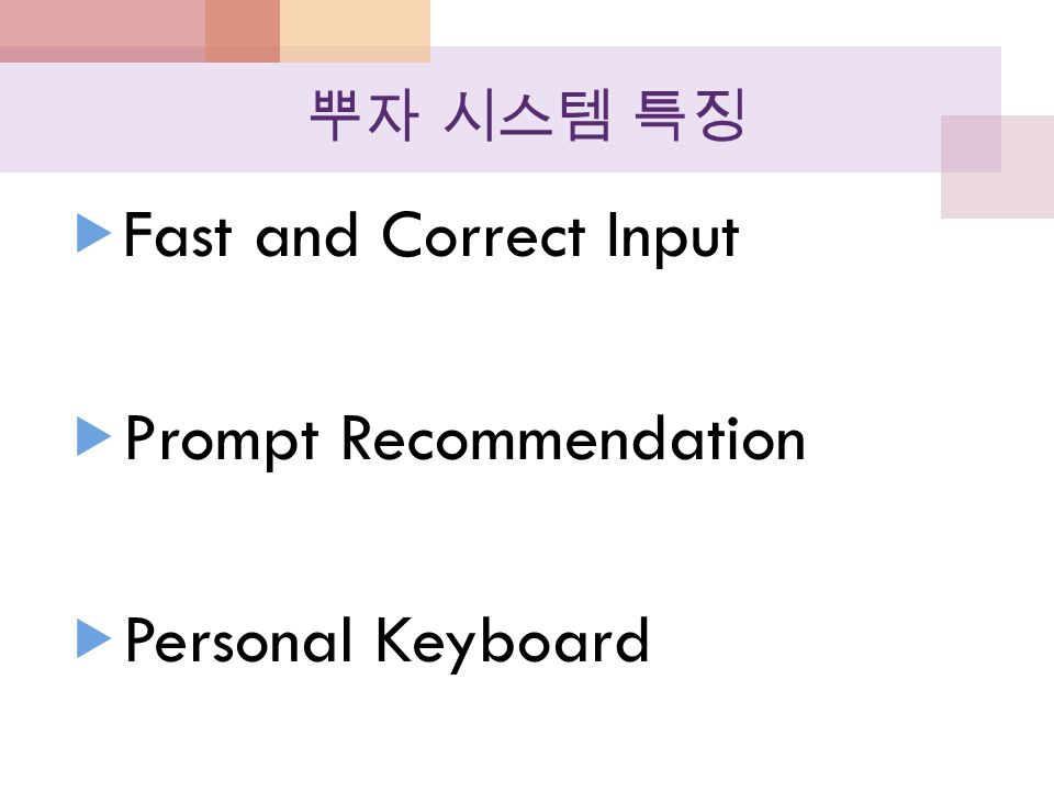 뿌자 시스템 특징  Fast and Correct Input  Prompt Recommendation  Personal Keyboard