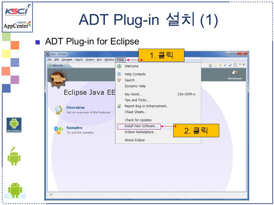 ADT Plug-in 설치 (1) ■ADT Plug-in for Eclipse 1. 클릭 2. 클릭