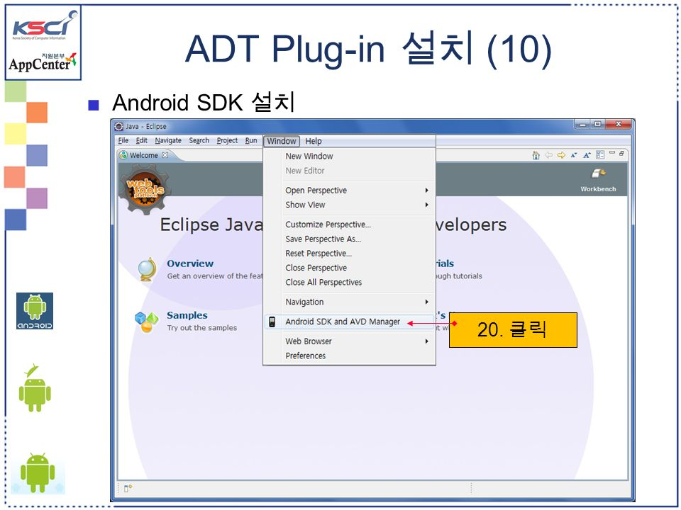 ADT Plug-in 설치 (10) 20. 클릭 ■Android SDK 설치