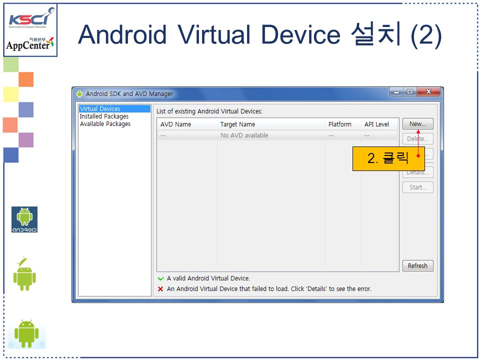 Android Virtual Device 설치 (2) 2. 클릭