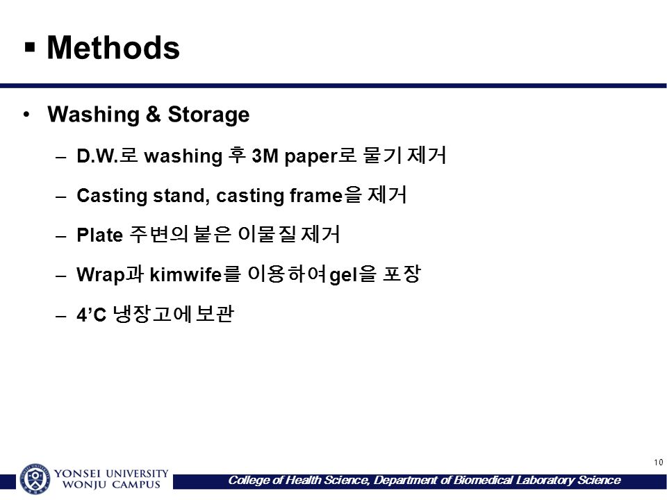 10 College of Health Science, Department of Biomedical Laboratory Science  Methods Washing & Storage –D.W.