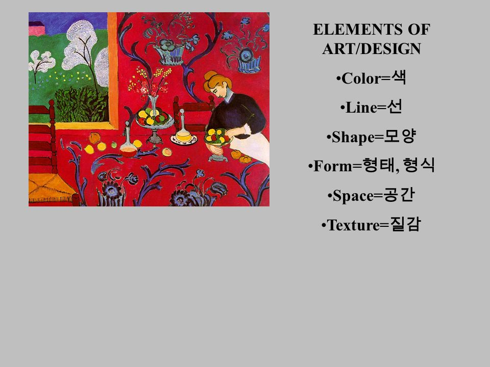 ELEMENTS OF ART/DESIGN Color= 색 Line= 선 Shape= 모양 Form= 형태, 형식 Space= 공간 Texture= 질감