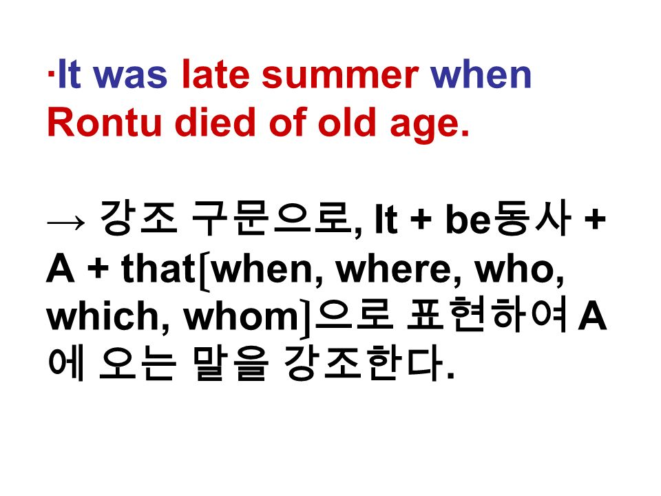 ∙It was late summer when Rontu died of old age.