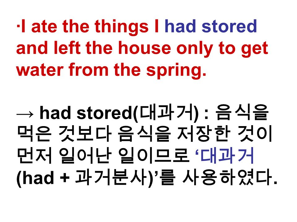 ∙I ate the things I had stored and left the house only to get water from the spring.
