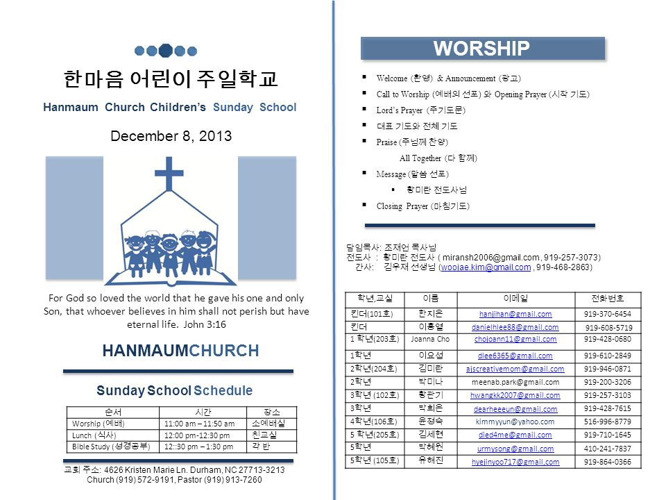 한마음 어린이 주일학교 Hanmaum Church Children's Sunday School For God so loved the world that he gave his one and only Son, that whoever believes in him shall not perish but have eternal life.