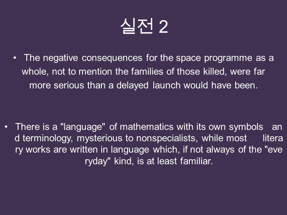 실전 2 The negative consequences for the space programme as a whole, not to mention the families of those killed, were far more serious than a delayed launch would have been.