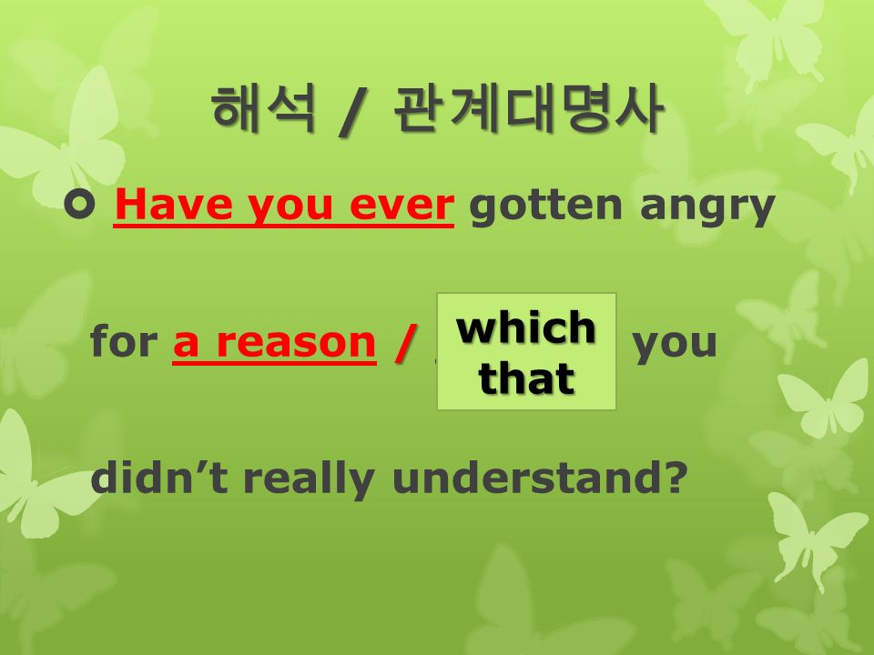 해석 / 관계대명사  Have you ever gotten angry / for a reason / ______ you didn't really understand.